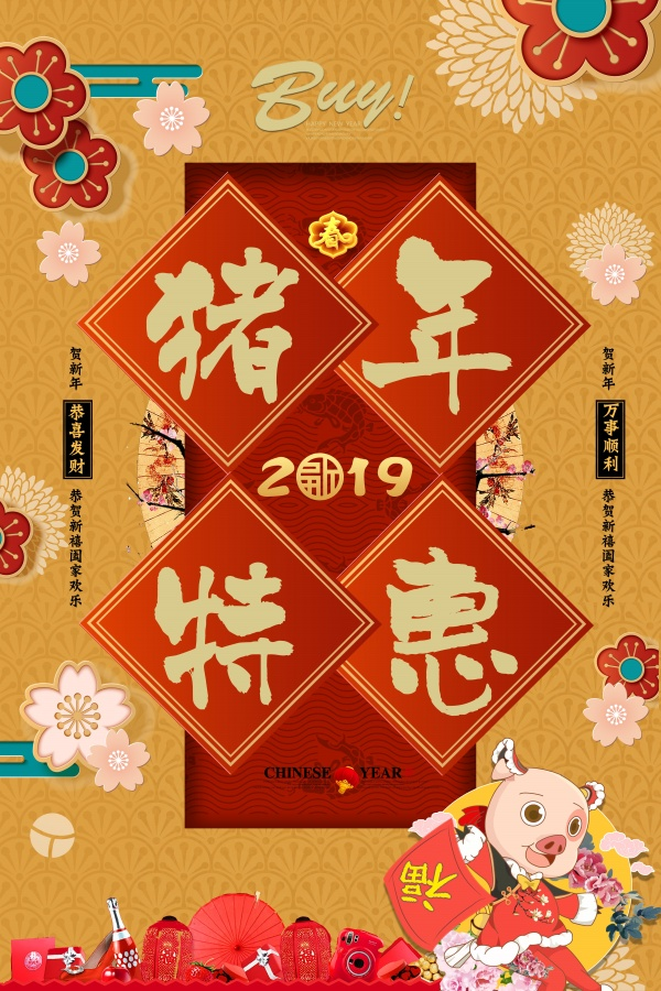Pig Year Special PSD Layered Poster free psd