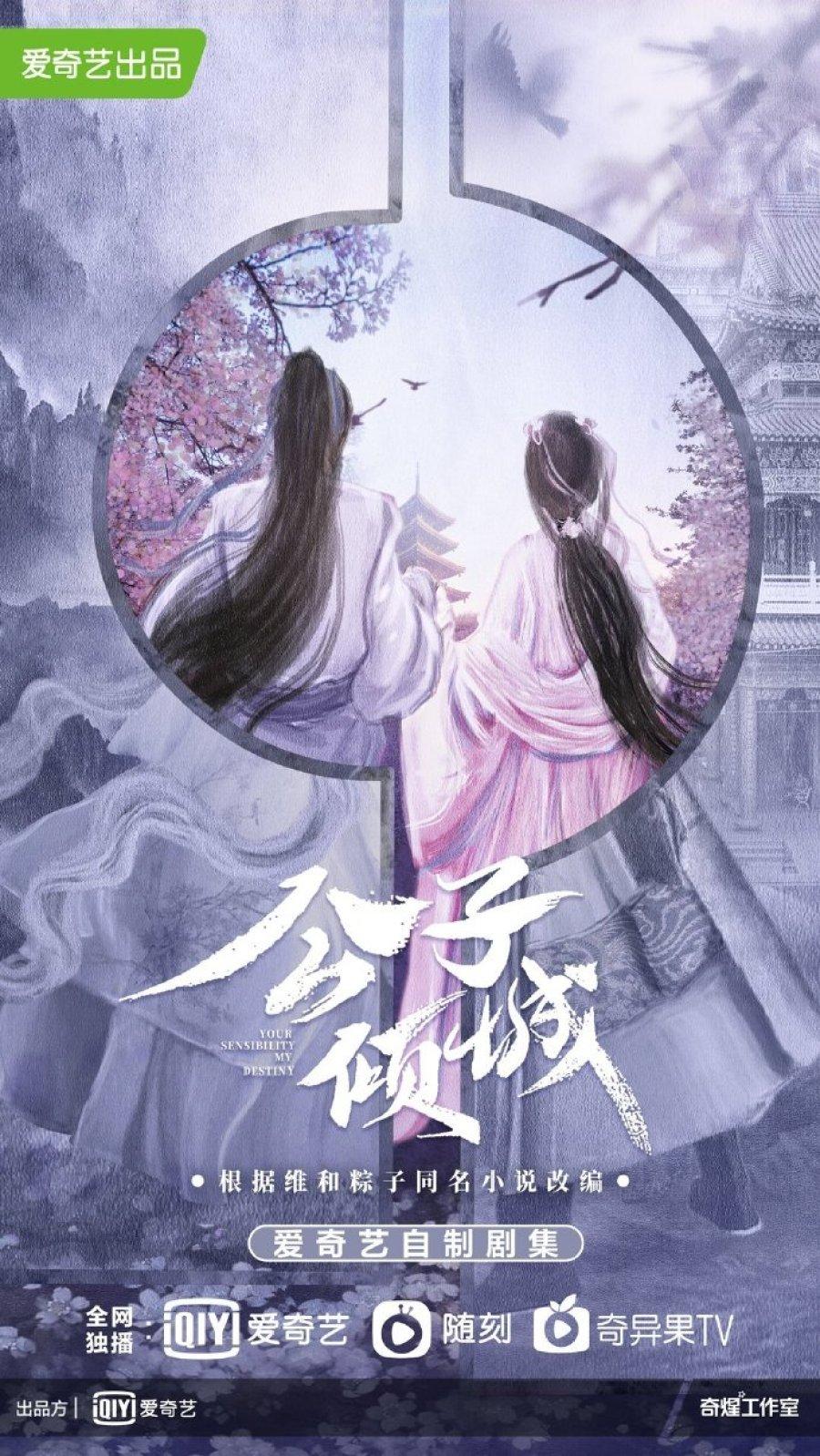 Công Tử Khuynh Thành - our Sensibility My Destin (2021)