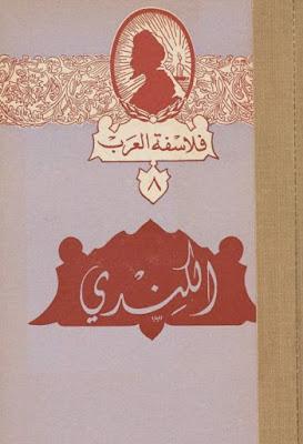 الكندى , فلاسفة العرب(8) يوحنا قمير , pdf