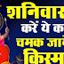 Shanivar Ke Totke and Upaye in Hindi | शनिवार को क्या जेब और पर्स में रखने से होती है शनि देव की असीम कृपा दृष्टि