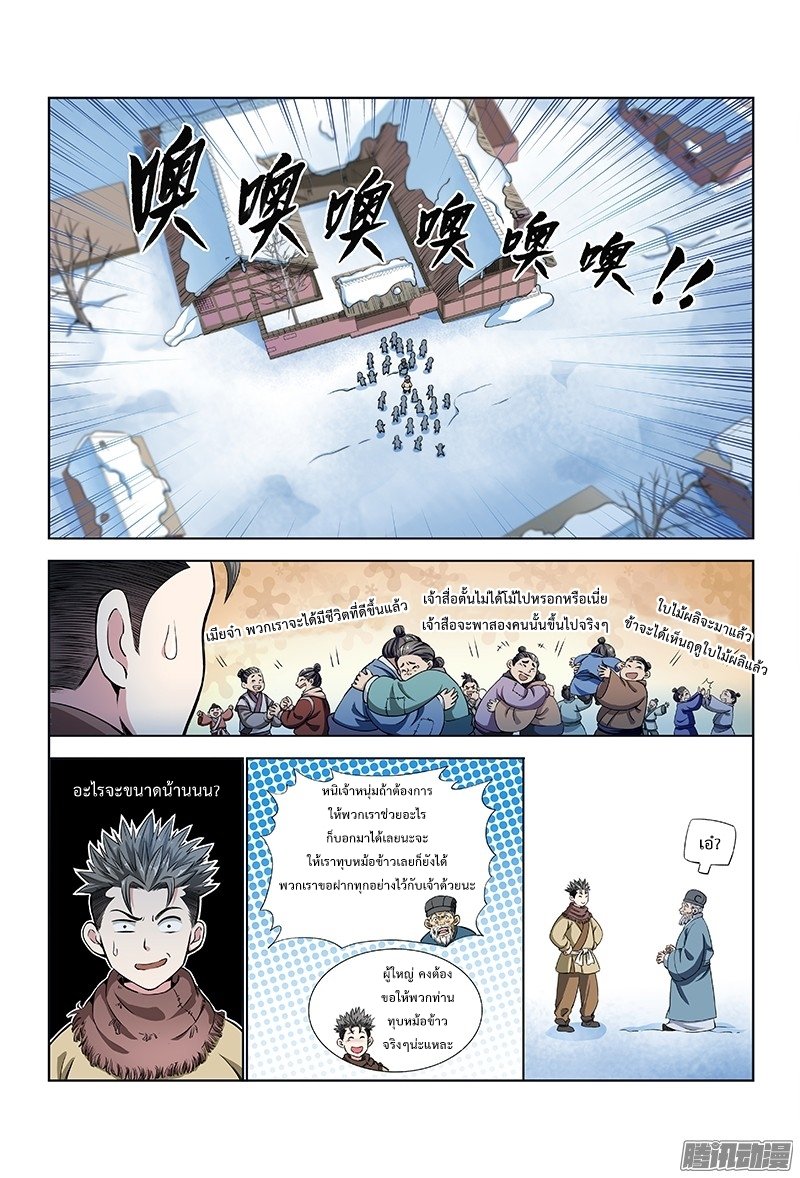 อ่านการ์ตูน Call Me God! 11 ภาพที่ 11