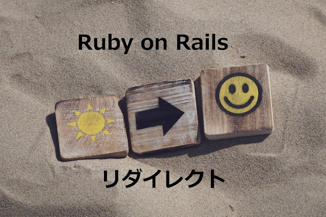 Ruby on Rails リダイレクト