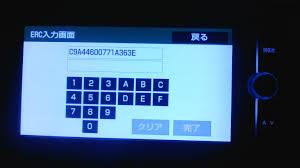 Get Free Toyota Navigation Player ERC Unlock Code Online