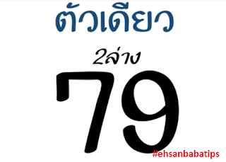 Thai Lottery Good enough Free 3up Single Digit Programs For sixteen-10-2018