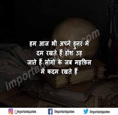 Royal Status In Hindi 2 Line