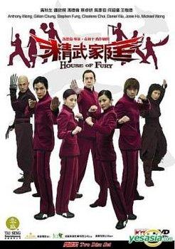 Gia Đình Tinh Võ - House of Fury (2005) | Bản đẹp + Thuyết Minh