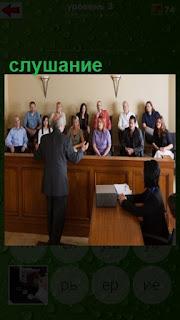 перед присяжными выступает адвокат, идет слушание дела в суде