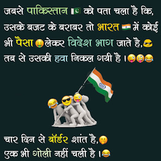 India vs Pakistan Funny Comments: