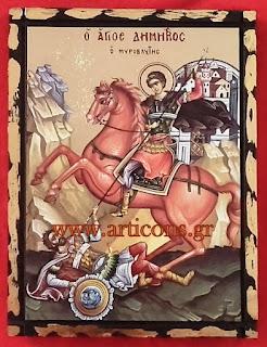 221-222-223-www.articons.gr  εικόνες αγίων χειροποίητες εργαστήριο προσφορές πώληση χονδρική λιανική art icons eikones agion