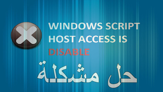 حل مشكلة windows script host access is disabled on this machine