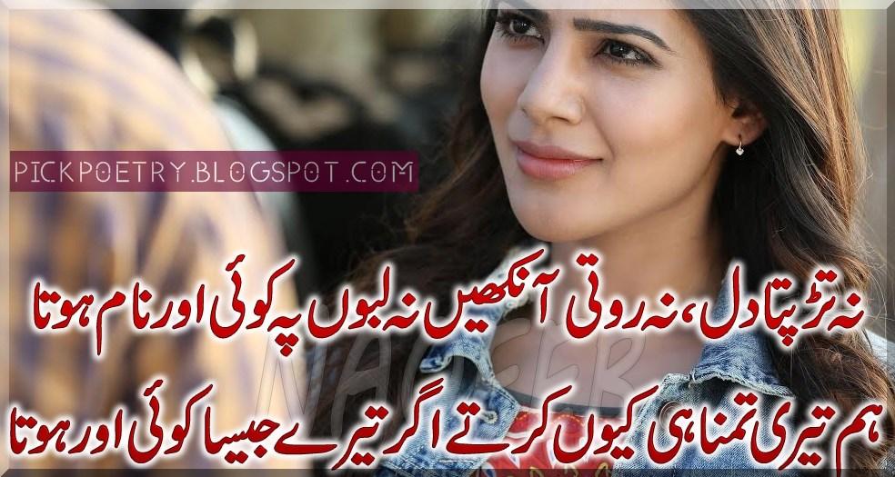 Love Poetry in Urdu With Romantic Shayari - Sad Poetry Urdu
