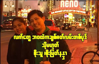 Actor Soe Thu and actress soe myat nandar