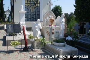 Могила М.Конрада