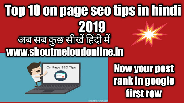 10 best On-Page SEO tips to rank blog post in hindi 2019
