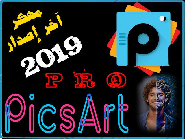 تحميل تطبيق PicsArt مهكر للاندرويد - النسخة الأخيرة