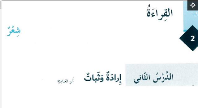 حل درس ارادة وثبات في اللغة العربية للصف الثامن