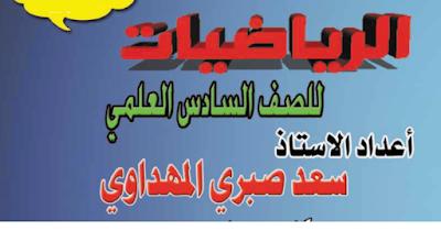ملزمة الرياضيات للصف السادس العلمي الأستاذ سعد صبري المهداوي