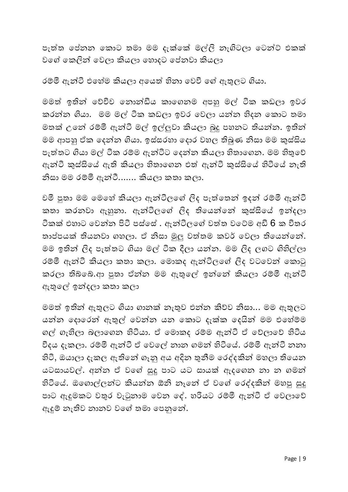 Sinhala wela katha sinhala wela katha 2011 sinhala wela katha