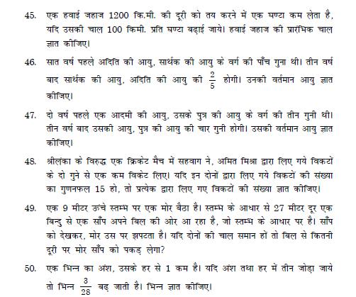 quadratic equation   in hindi,maths in hindi,hindi notes of maths for competition,mcq in hindi,hindi medium notes,