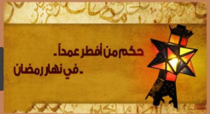 حكم-من-افطر-يوم-فى-رمضان-عمدآ