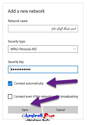 إظهار شبكة الواي فاي على الويندوز