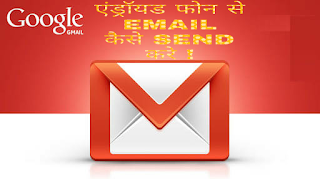 How To Send Email  By Mobail Phone ¦¦ Mobail Se Email Kaise Send Kare !!