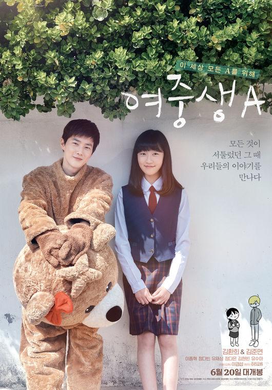 مترجم || فيلم سوهو Student A