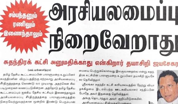 News paper in Sri Lanka : 04-01-2019