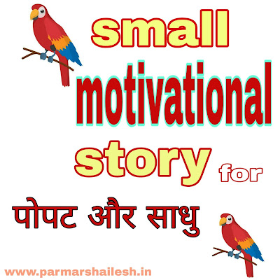 Small motivational story