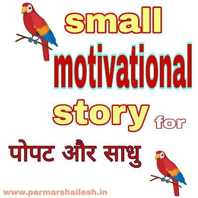 Small motivational story