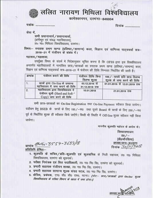 LNMU Part 1 Regsitration OFSS Bihar 2019