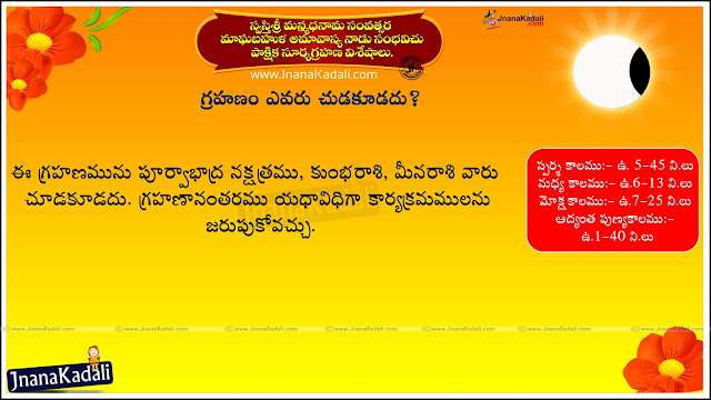 Donation mantra quotes at the time of eclipse in Telugu wallpapers,don'ts at the time of eclipse quotes in Telugu,what is the result of chanting mantras at the time of eclipse quotes in Telugu,what should  the zodiac sign holders do on which zodiac sign the eclipse will happen quotes in telugu,who should not see eclipse history in Telugu,when eclipse  will happen and when ends and when will the PUNYA KALA happens hostory in Telugu