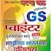 Modern India History Ghatna Chakra Download