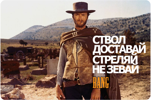 Настольная игра Бэнг (Bang)