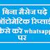 Whatsapp पर बिना मैसेज पढ़े ऑटोमेटिक रिप्लाई कैसे करे