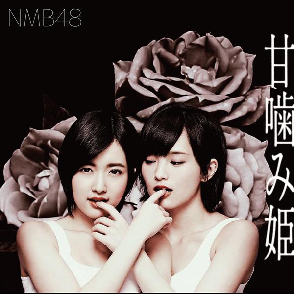 [Single] NMB48 – 甘噛み姫 (2016.04.27/MP3/RAR)