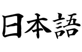 Tiếng Nhật như thế nào có thể sang Nhật Bản