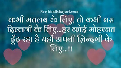 nice hindi shayari sad