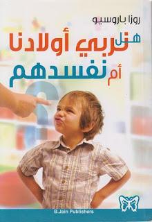 حمل كتاب هل نربي أولادنا أم نفسدهم ـ روزا باروسيو