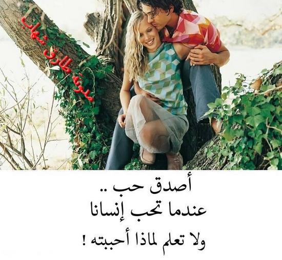 اصدق حب عندما تحب انسانا ولا تعلم لماذا احببتة
