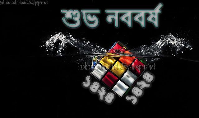 Pohela Boishakh 1424 Images Download Free