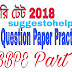 West Bengal Primary TET 2018 Model Question Paper Practice Set ; TET 2018 Question Paper