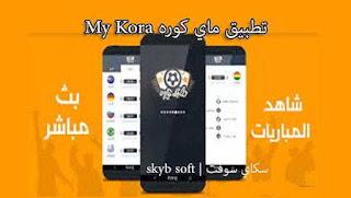 تحميل تطبيق ماي كوره My Kora apk لأجهزة الاندرويد