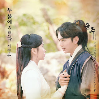 Lyric : Seo Young Eun - Flowing Down My Cheeks (두볼에 흐른다) (OST. Ruler: Master Of The Mask)