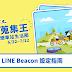 YouBike 場站蒐集王 LINE Beacon設定指南