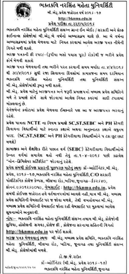 Bhakta Kavi Narsinh Mehta University B.Ed. Admission Notification 2016
