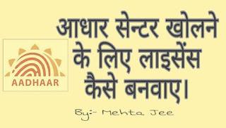 aadhar Operator certificate