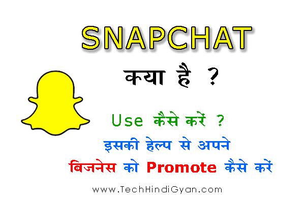 SNAPCHAT क्या है ? Use कैसे करें ? और Snapchat पर Account कैसे बनाये