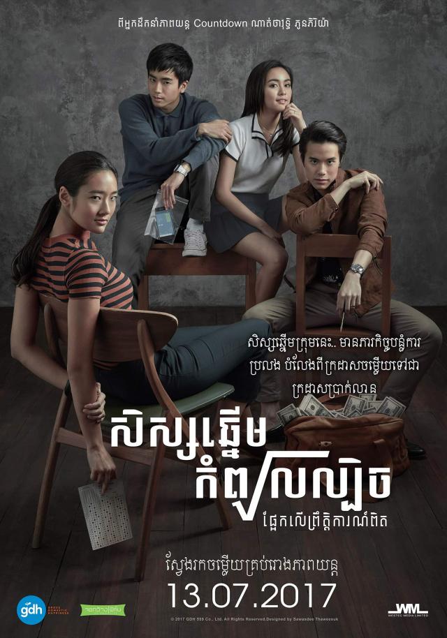 Xem Phim Thiên Tài Bất Hảo 2017