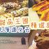 [日本/北海道] 十勝甜品王國  CP值超高蛋糕 大大件試食慢慢試